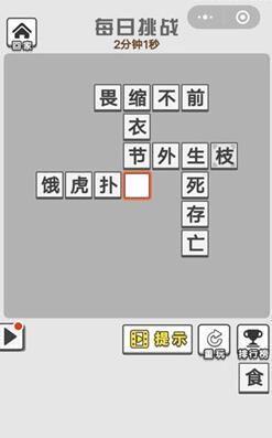 《成语招贤记》8月5日每日挑战答案