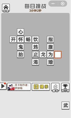 《成语招贤记》8月6日每日挑战答案