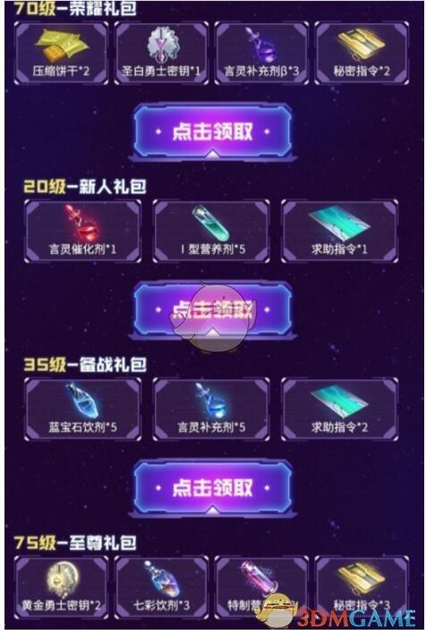 《龙族幻想》88手游节礼包