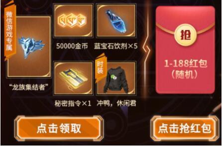 《龙族幻想》钻石礼包
