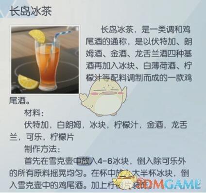 《龙族幻想》长岛冰茶食谱配方一览