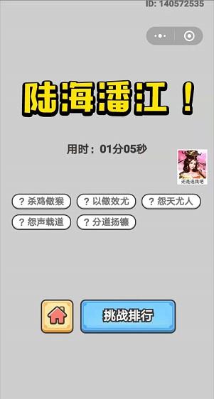 《成语小秀才》8月7日每日挑战答案