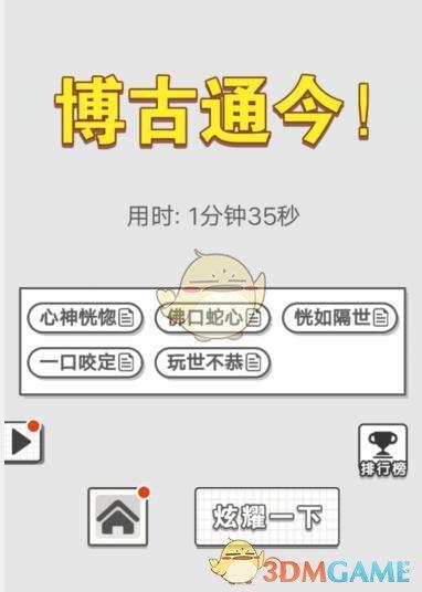 《成语招贤记》8月7日每日挑战答案