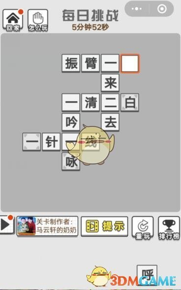 《成语招贤记》8月8日每日挑战答案