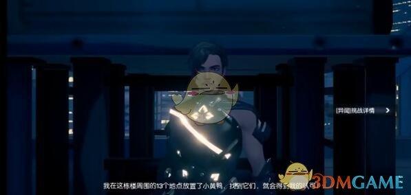 《龙族幻想》东京跳跃者异闻在哪触发