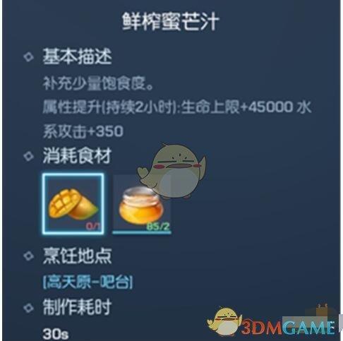 《龙族幻想》鲜榨蜜芒汁食谱配方一览