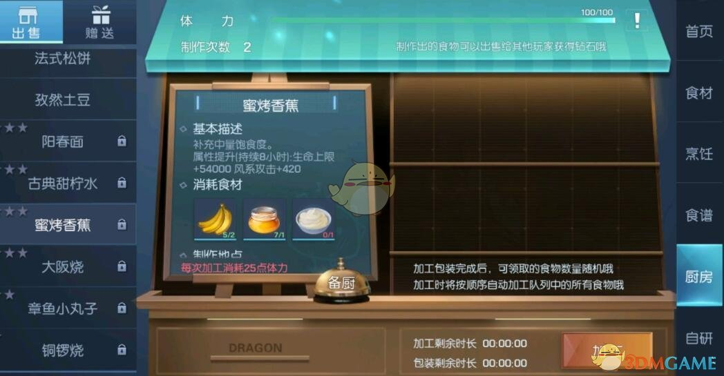 《龙族幻想》蜜烤香蕉食谱配方一览