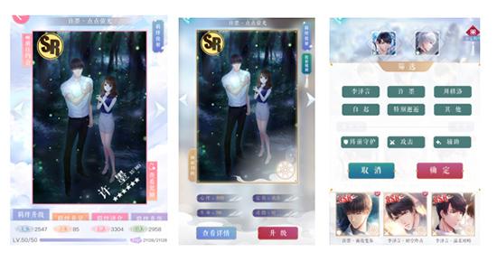 《恋与制作人》古风世界全新版本正式上线 《坠月之宴》玩法盘点