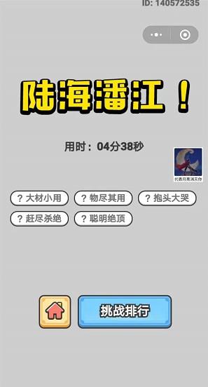 《成语小秀才》8月9日每日挑战答案