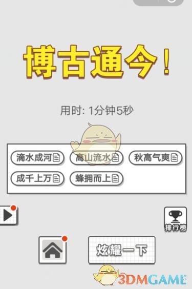 《成语招贤记》8月9日每日挑战答案