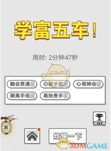 《成语招贤记》8月12日每日挑战答案