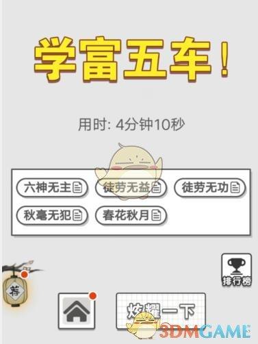 《成语招贤记》8月13日每日挑战答案