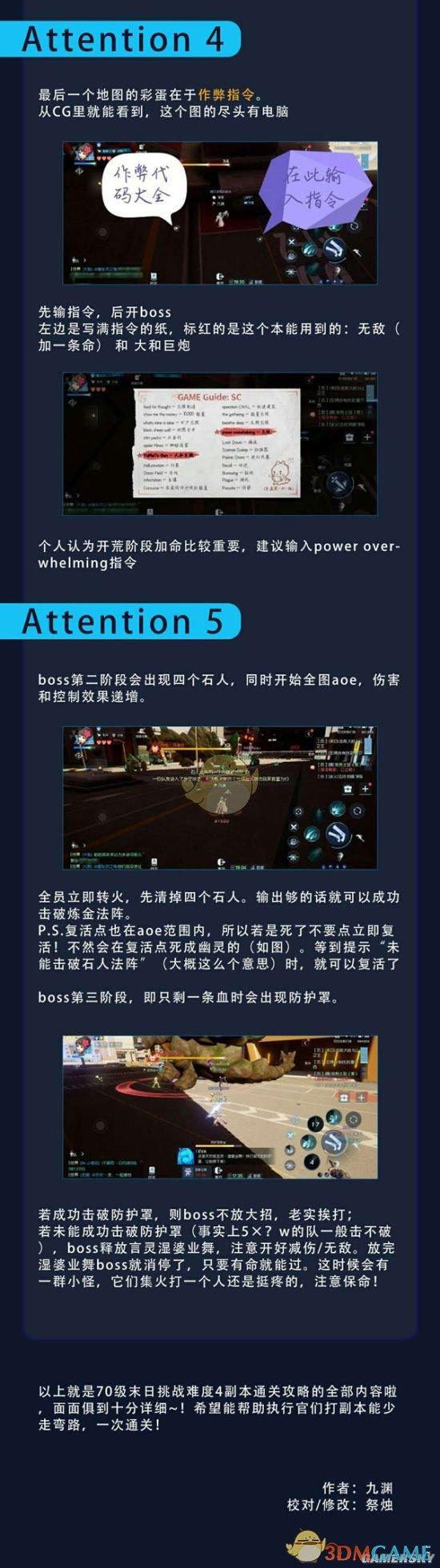《龙族幻想》70级末日挑战难度4副本攻略