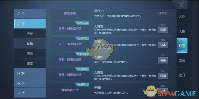 《龙族幻想》青铜5完美通关终极攻略