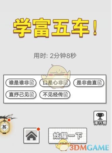 《成语招贤记》8月14日每日挑战答案