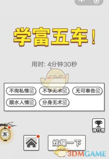 《成语招贤记》8月15日每日挑战答案