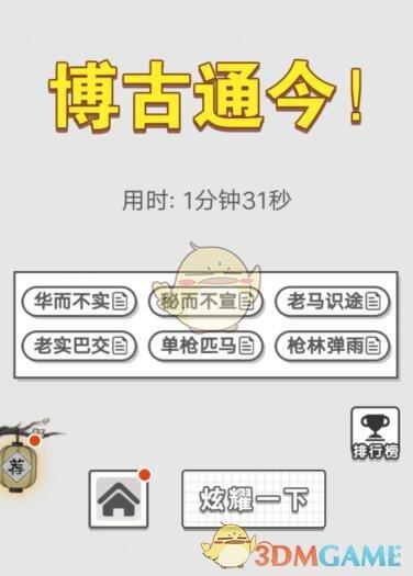 《成语招贤记》8月16日每日挑战答案