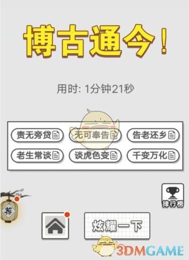 《成语招贤记》8月19日每日挑战答案