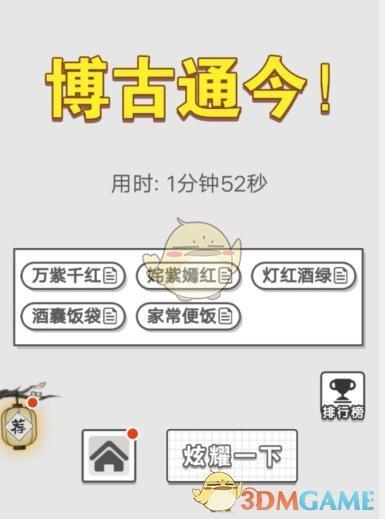 《成语招贤记》8月20日每日挑战答案