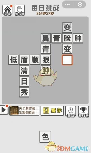 《成语招贤记》8月21日每日挑战答案