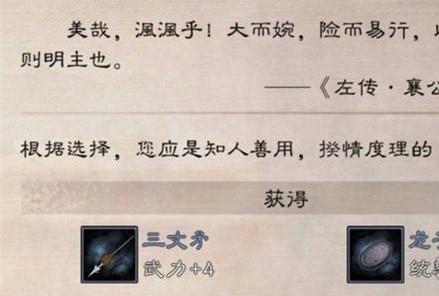 《三国志战略版》主公选择题做法介绍