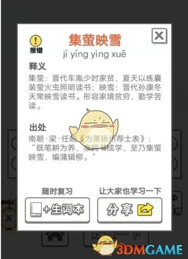 《成语招贤记》8月22日每日挑战答案