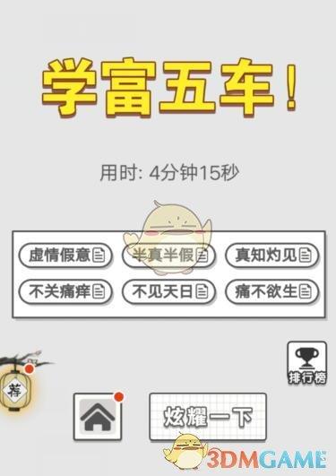 《成语招贤记》8月23日每日挑战答案