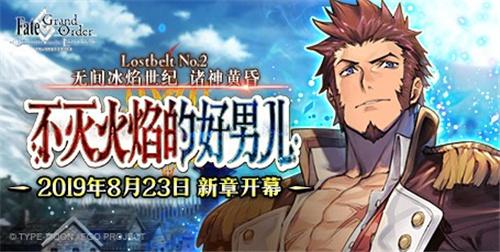 《Fate/Grand Order》新章开幕!