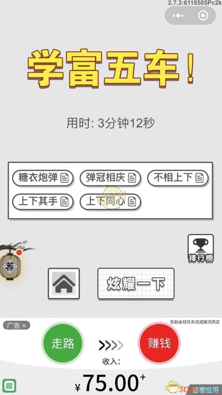 《成语招贤记》8月24日每日挑战答案