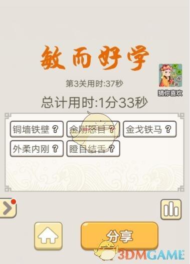 《成语招贤记》8月26日每日挑战答案