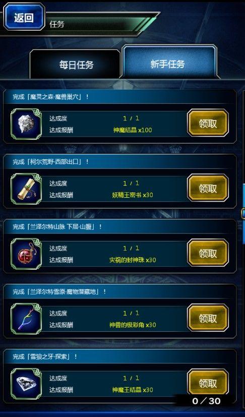 《最终幻想:勇气启示录》新手任务介绍