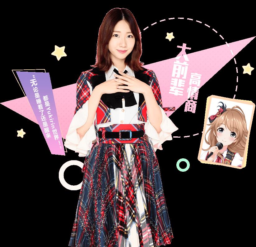 《AKB48樱桃湾之夏》偶像图鉴介绍—柏木由纪