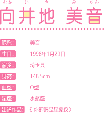 《AKB48樱桃湾之夏》偶像图鉴介绍—向井地美音