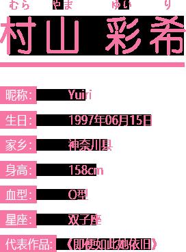 《AKB48樱桃湾之夏》偶像图鉴介绍—村山彩希
