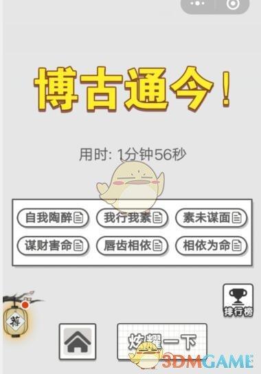 《成语招贤记》8月28日每日挑战答案
