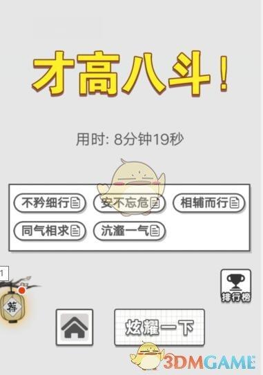 《成语招贤记》8月29日每日挑战答案