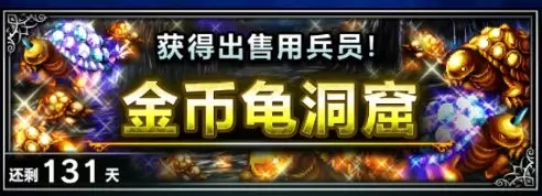 《最终幻想勇气启示录》金币龟洞穴活动介绍