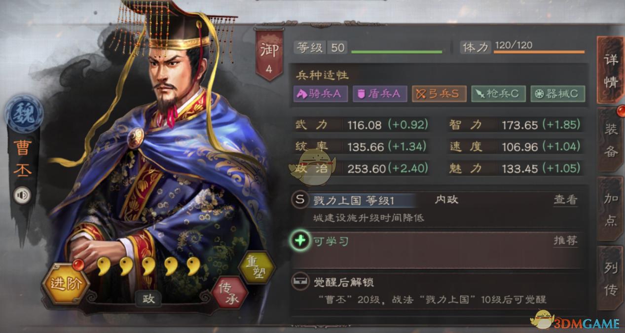《三国志战略版》汉朝终结者曹魏开国皇帝曹丕玩法攻略