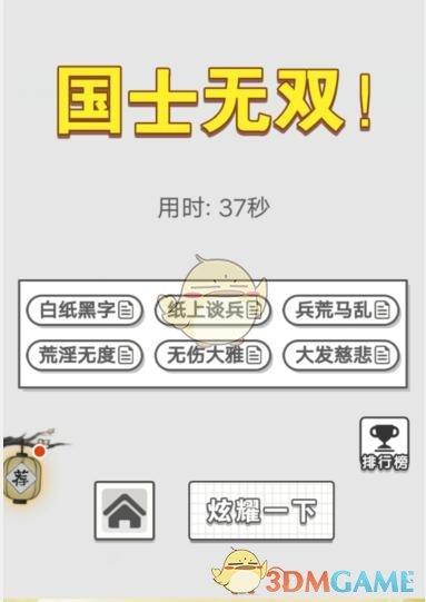《成语招贤记》8月30日每日挑战答案