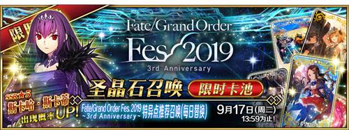 《Fate/Grand Order》三周年庆典开启!FES2019正式开幕