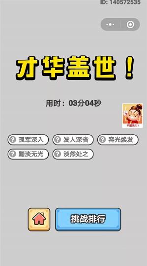 《成语小秀才》9月2日每日挑战答案