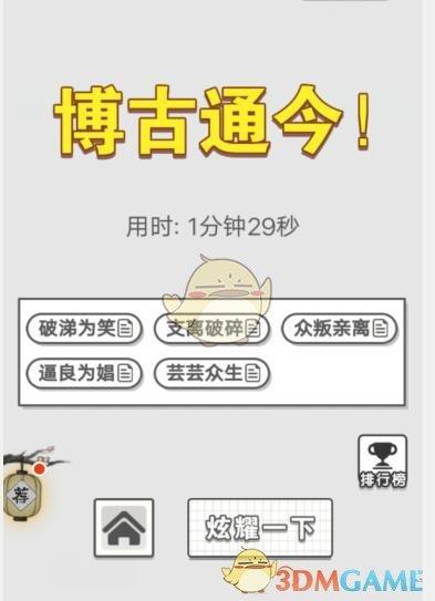 《成语招贤记》9月2日每日挑战答案