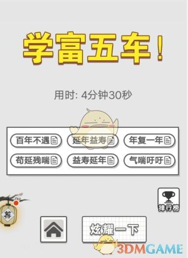 《成语招贤记》9月4日每日挑战答案