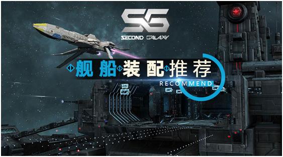 《第二银河》战舰情报室丨舰船装配推荐(第一期)
