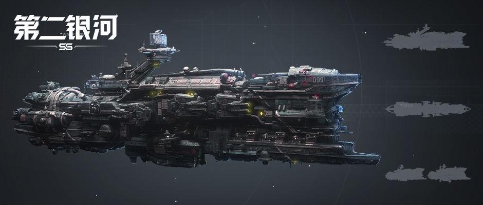 《第二银河》旗舰的生产与驾驶介绍