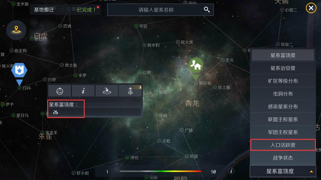 《第二银河》任务玩法