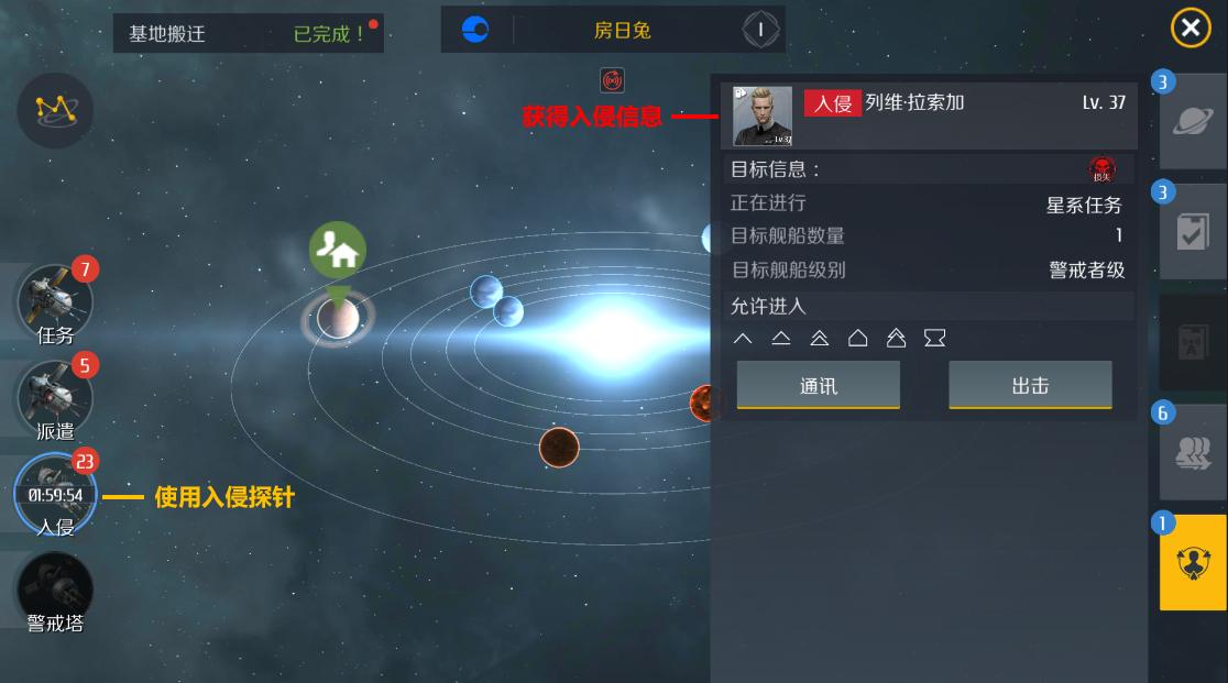 《第二银河》玩家对战