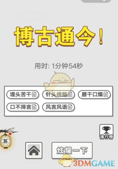 《成语招贤记》9月5日每日挑战答案