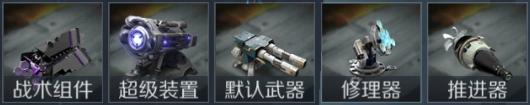 《第二银河》舰船系统