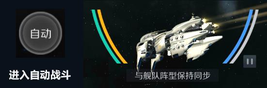《第二银河》军团舰队
